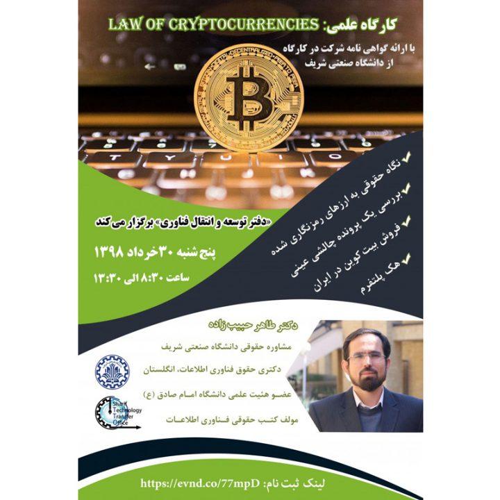 کارگاه آشنایی با قوانین ارزهای رمزنگاری شده