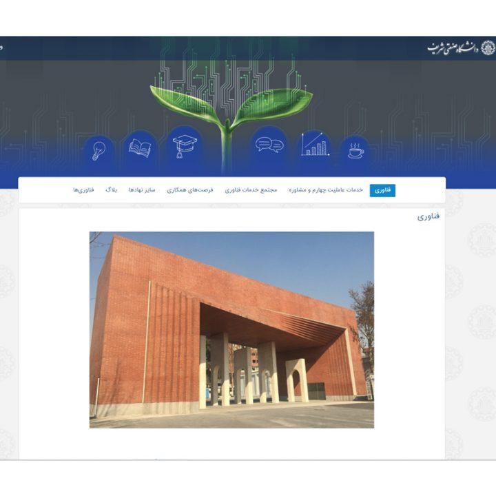 راهاندازی شبکه اجتماعی دانشگاه صنعتی شریف